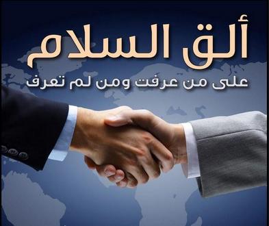 حكم واقوال عن التحية عبارات عن التحية والسلام Holding Hands Website Hands
