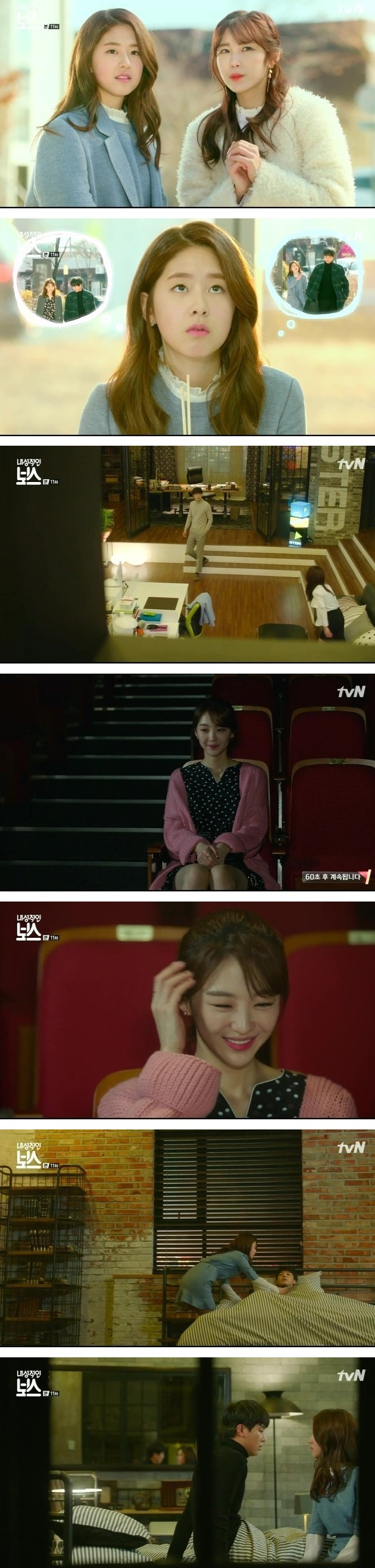 Added episode 11 captures for the Korean drama 'Introvert Boss'.