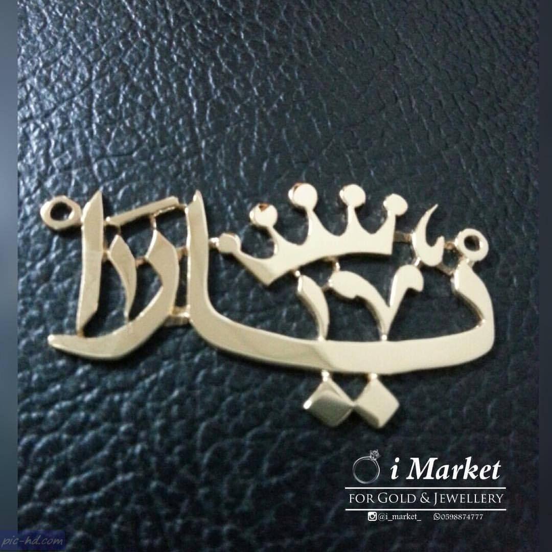 صور مكتوب عليها اسم يارا خلفيات اسم يارا Name Wallpaper Name Pictures Gold Jewelry