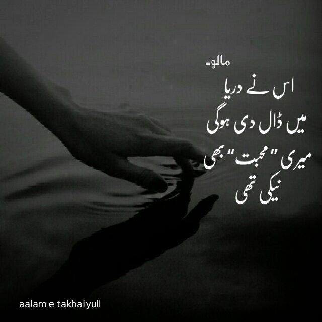 Pin By Hadi Zainab On Urdu Quotes Instagram Quotes Love