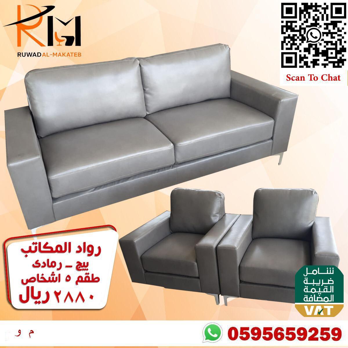 طقم كنب In 2021 Sofa Home Decor Furniture