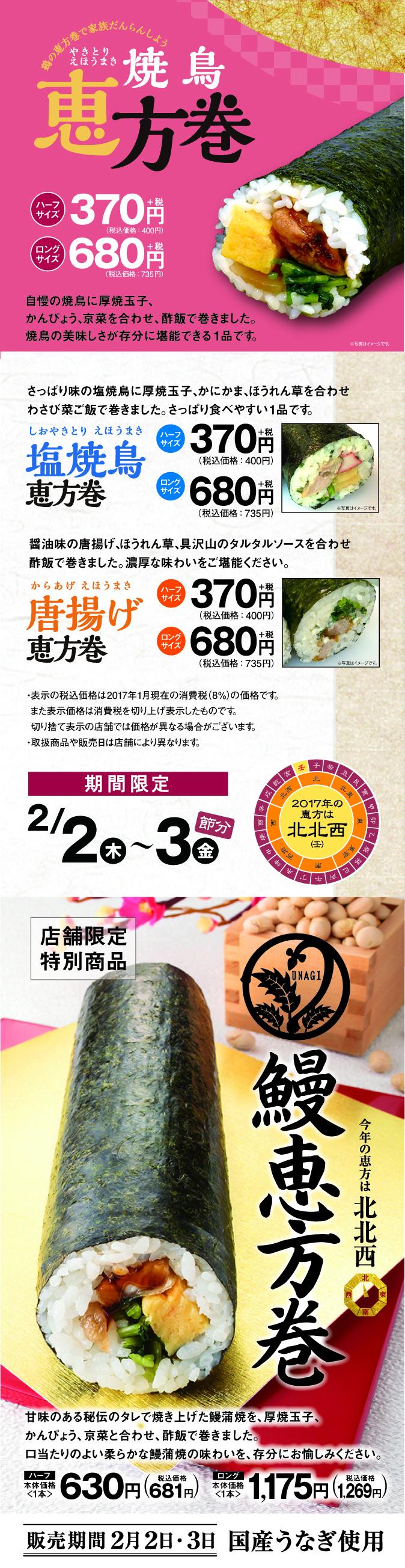 日本一からのお知らせ|焼鳥・惣菜・うなぎ(鰻) 株式会社日本一