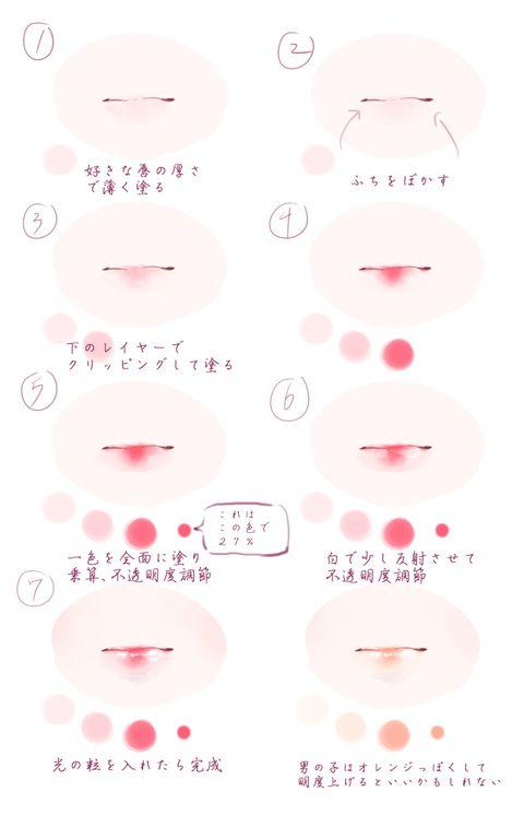 唇の塗り方氷砂糖カシのイラスト Pixiv イラスト 参考 描き