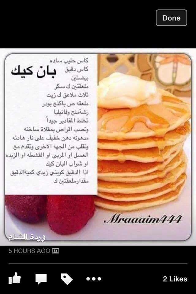 بان كيك Arabic Food Food Recipies Save Food