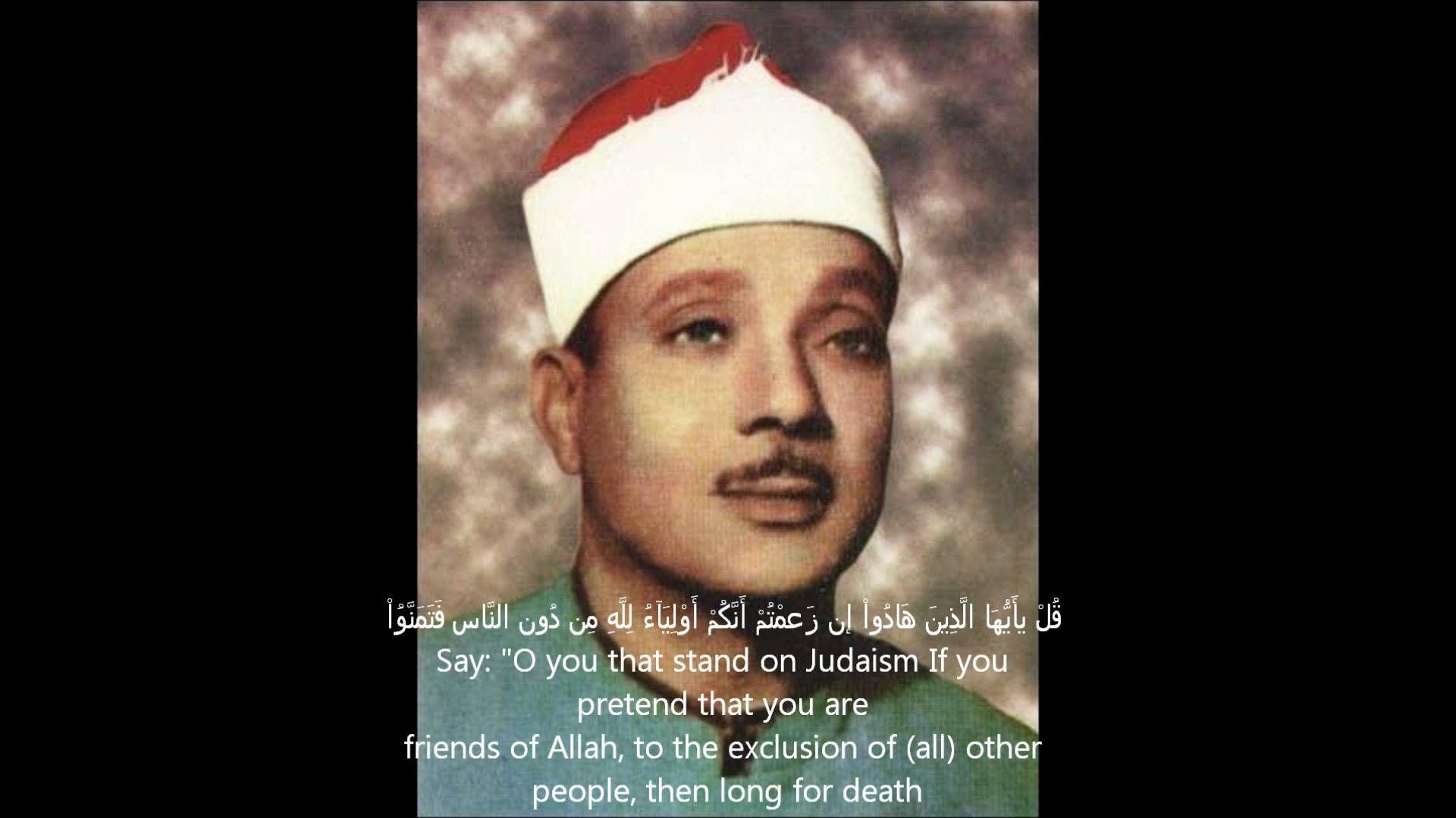Surah Jumuah Sheikh Abdul Basit With Arabic English Subtitles