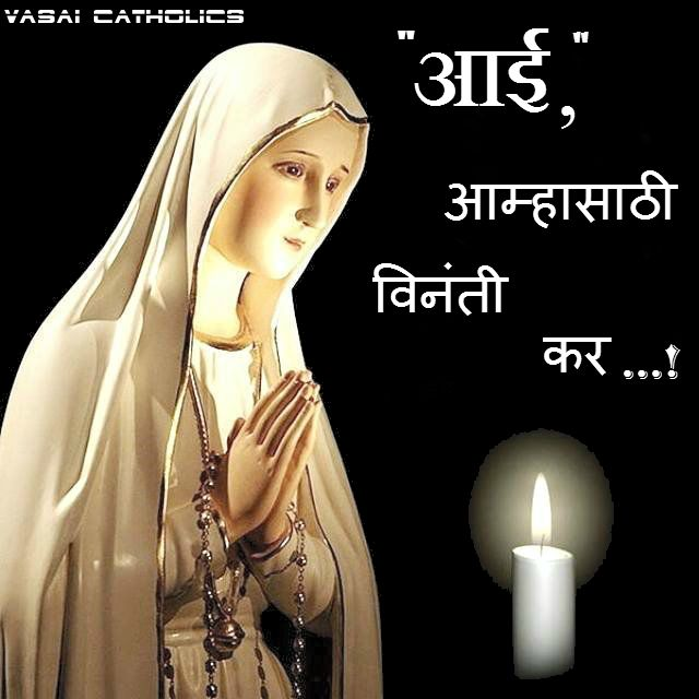 Pin by Vasai Catholics on Marathi Images | Blessed mother
