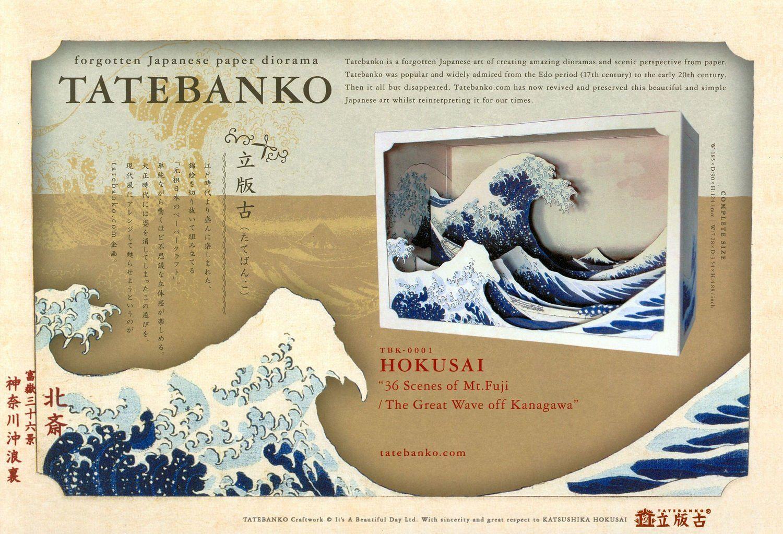 noted* Paper diorama Kit - Tatebanko: Hokusai