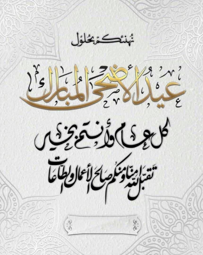 عيد الأضحى المبارك Eid Cards Eid Photos Eid Crafts