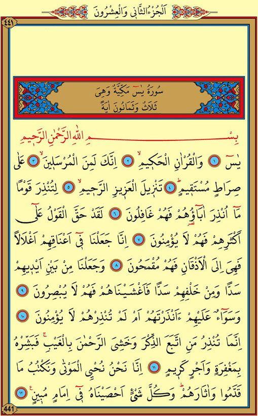 Arapca Oku Yastiklar Okuma