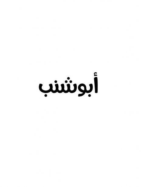مشاهدة فيلم ابو شنب كامل Dvd Dvd