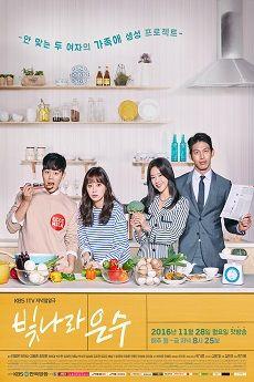 HDFree The Shining Eun-Soo - 빛나라 은수