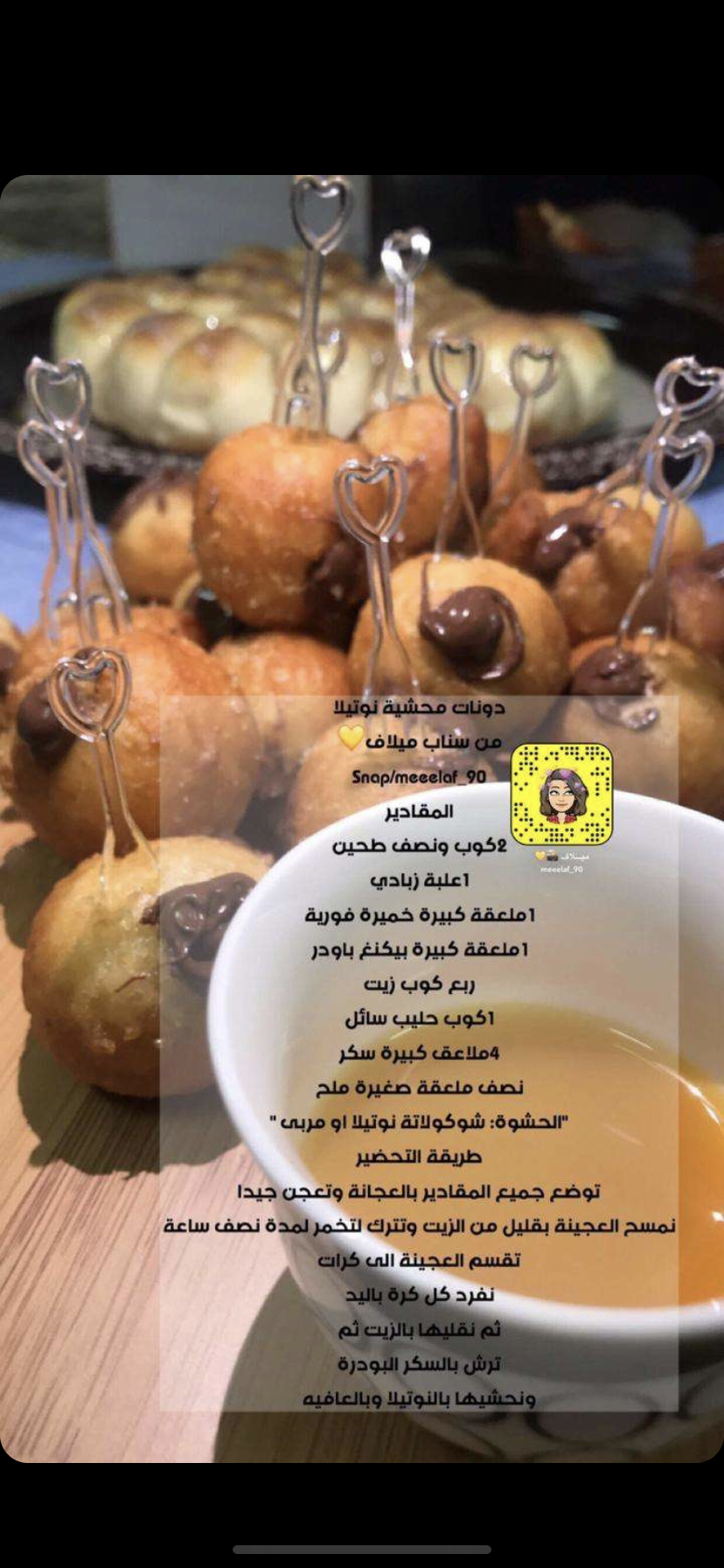 Pin By Mona El Roo7 On Sweet Cookout Food Food Receipes Cooking Recipes