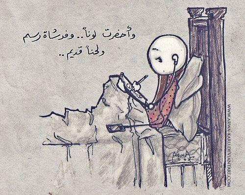 أحضرت لونا و فرشاة رسم و لحنا قديما Drawing Quotes Quotes For Book Lovers Quran Quotes Love