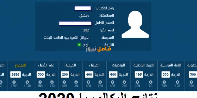 رابط الاستعلام عن نتائج البكالوريا 2020 في سوريا برقم الاكتتاب موقع وزارة التربية السورية Moed Gov Sy Ads Weather Weather Screenshot