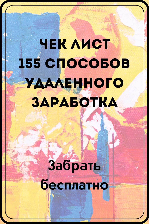 заработок на дому в украине