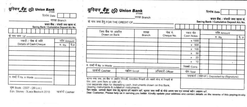 Image result for united bank of india pay in slip download