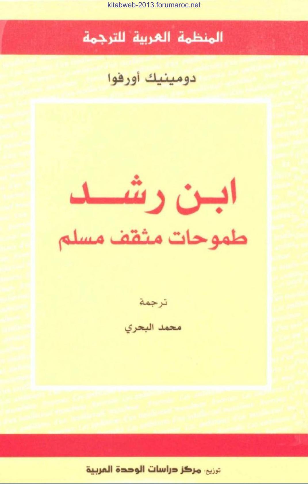 ابن رشد طموحات مثقف مسلم دومينيك أورفوا Kitabweb 2013 Forumaroc Net Free Download Borrow And Streaming Internet Archive Arabic Books Book Worms My Books