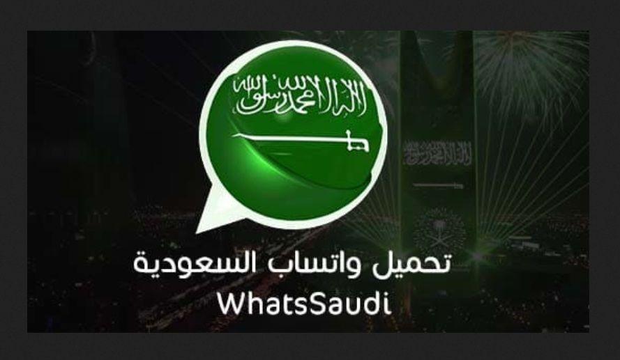 تحميل تطبيق واتساب سعودي Saudi Whatsapp الإصدار الجديد بعد الحظر
