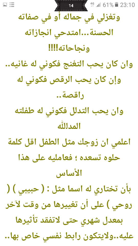 Pin By Cutegirl On نصائح زوجية Married Advice Marriage Life Life Rules