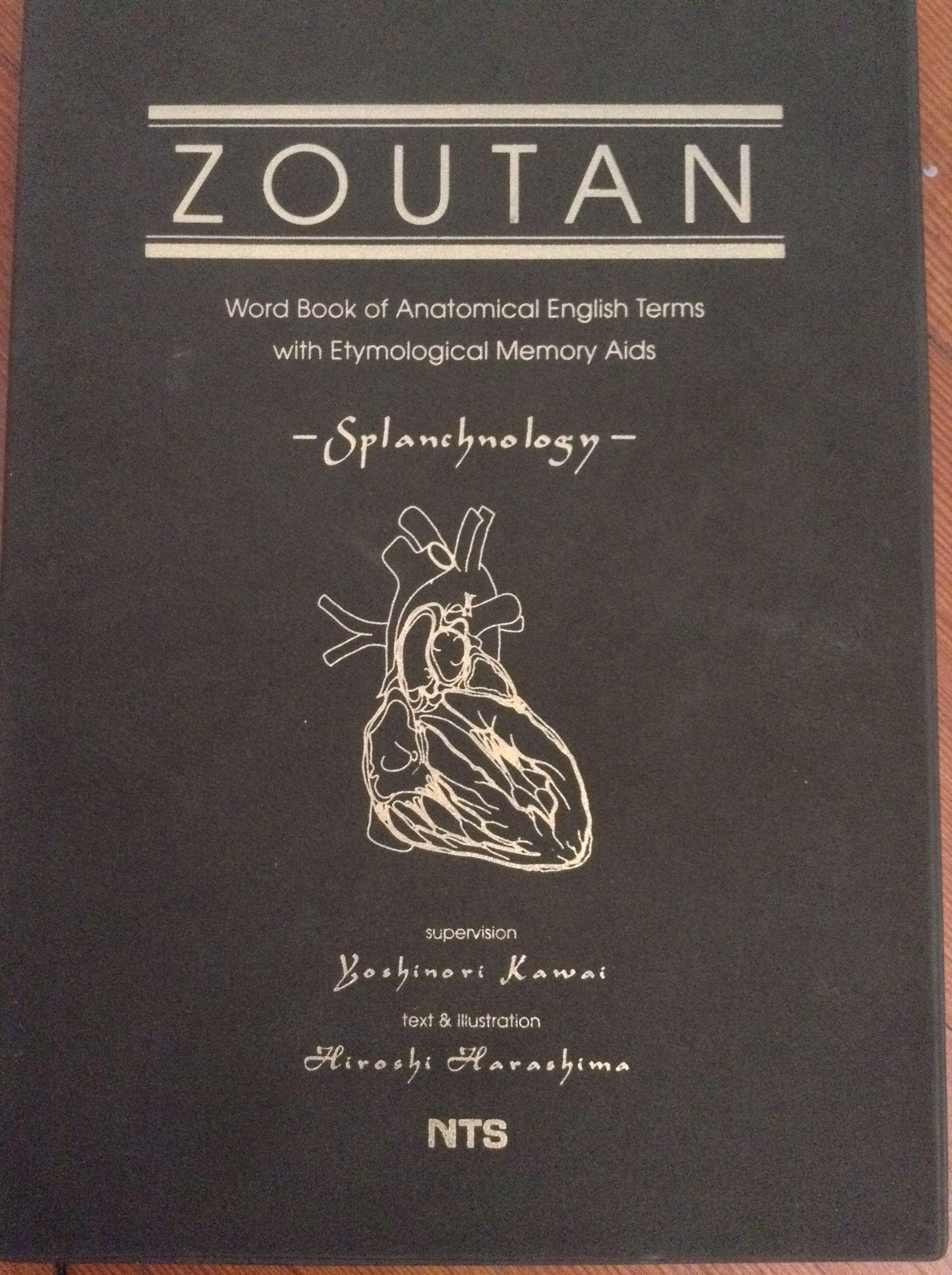 ZOUTAN - Japanese - English Anatomy Dictionary | YOGA BOOK SHELFIE ...
