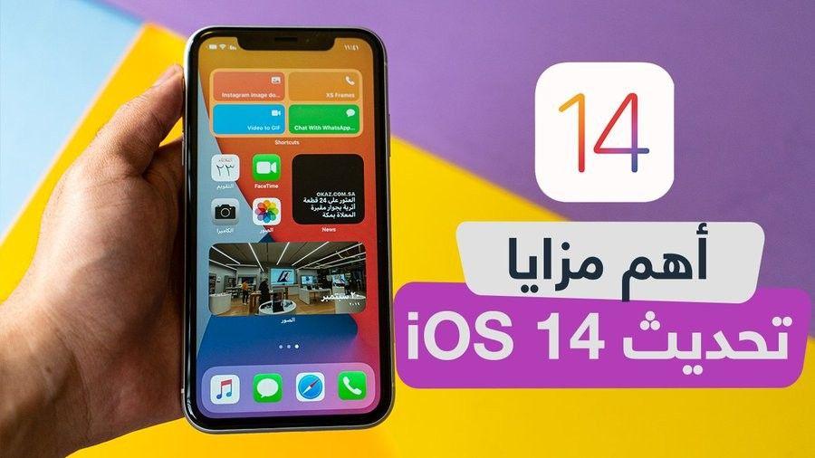 تعرف على مزايا تحديث نظام الايفون الجديد Ios 14 Phone Electronic Products Ios
