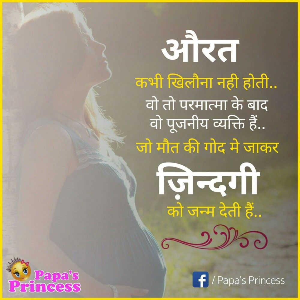 Quotes On Women Empowerment In Hindi: Get Here Quotes On Women In Hindi