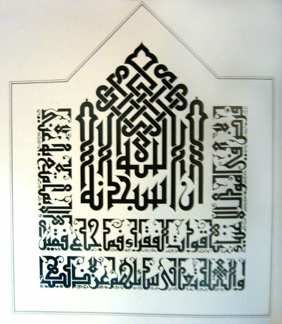 Pin on GREAT ART CALLIGRAPHY