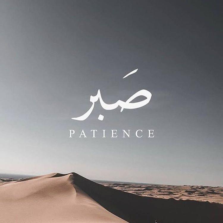 I S L A M I A A T اسلامیات On Instagram Islam Sabr Patience صبر 1000 Islamic Quotes Sabr Islamic Quotes Patience Islamic Quotes