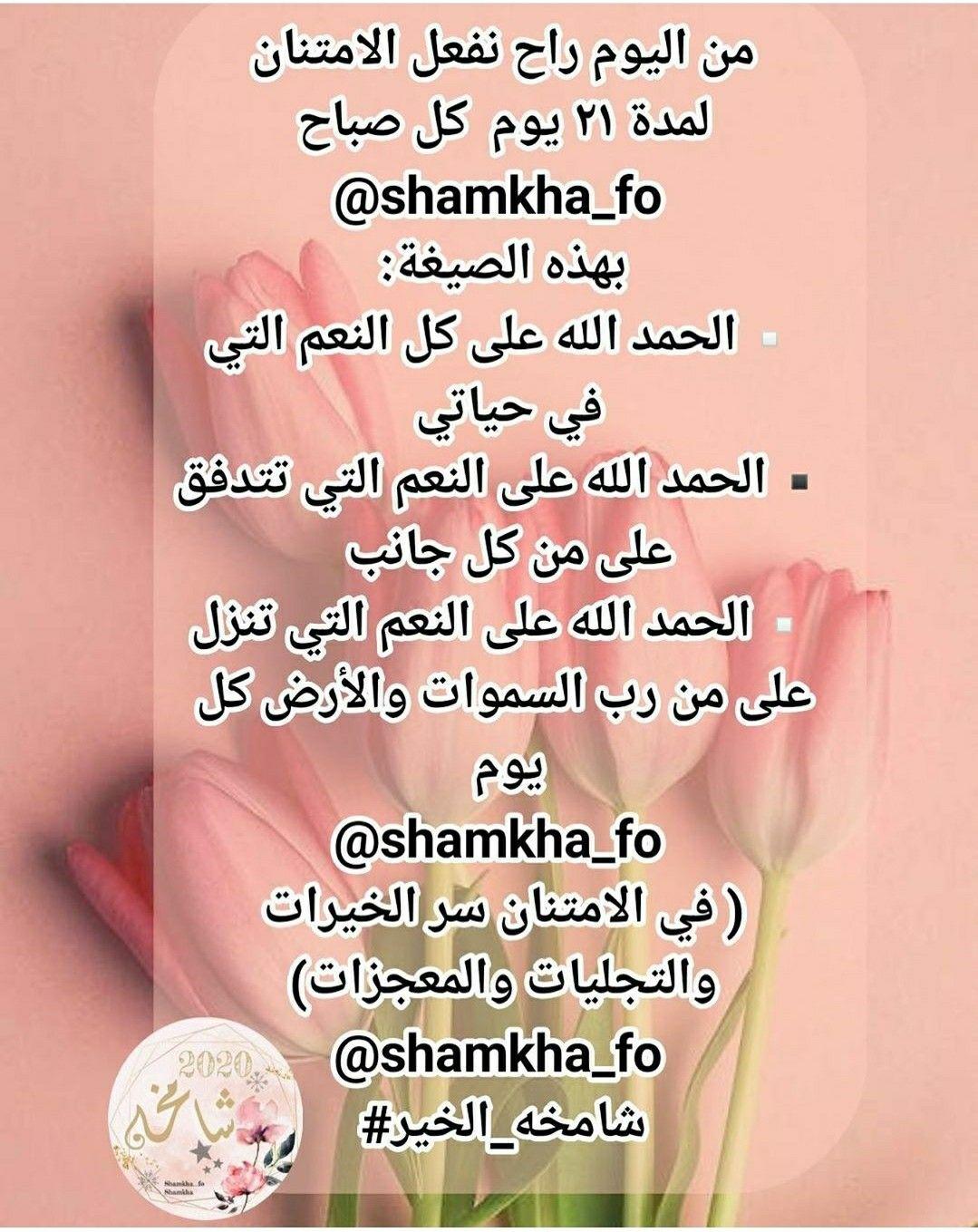 Pin By Um Alhasan On أدعية مهمه وعظيمه جدااا Quran Quotes Love Quran Quotes Love Quotes