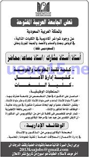 وظائف خاليه السعوديه وظائف جريدة عكاظ السعودية اليوم 31 7 2016 Sheet Music Music