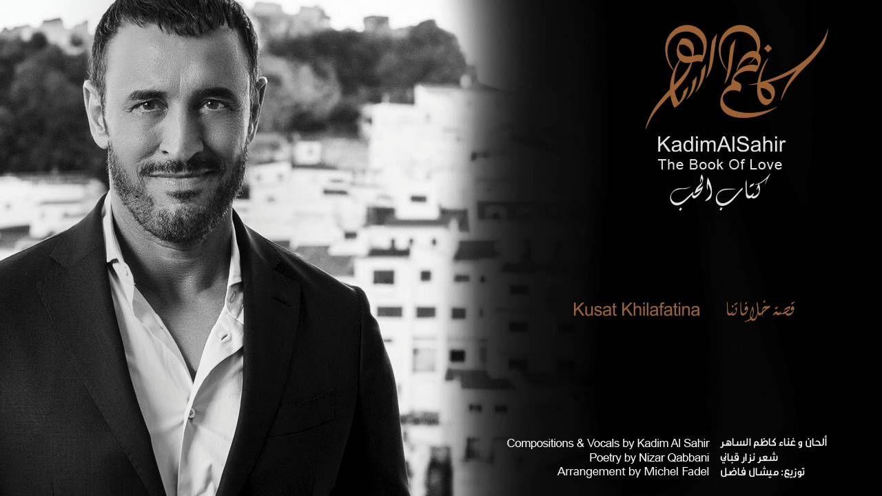 كاظم الساهر قصة خلافاتنا Kadim Al Sahir Kusat Khilafatina Youtube Songs Books Vocal