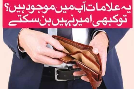 Dunya News: تجارت:-یہ علامات آپ میں موجود ہیں تو کبھی امیر نہیں بن سکتے