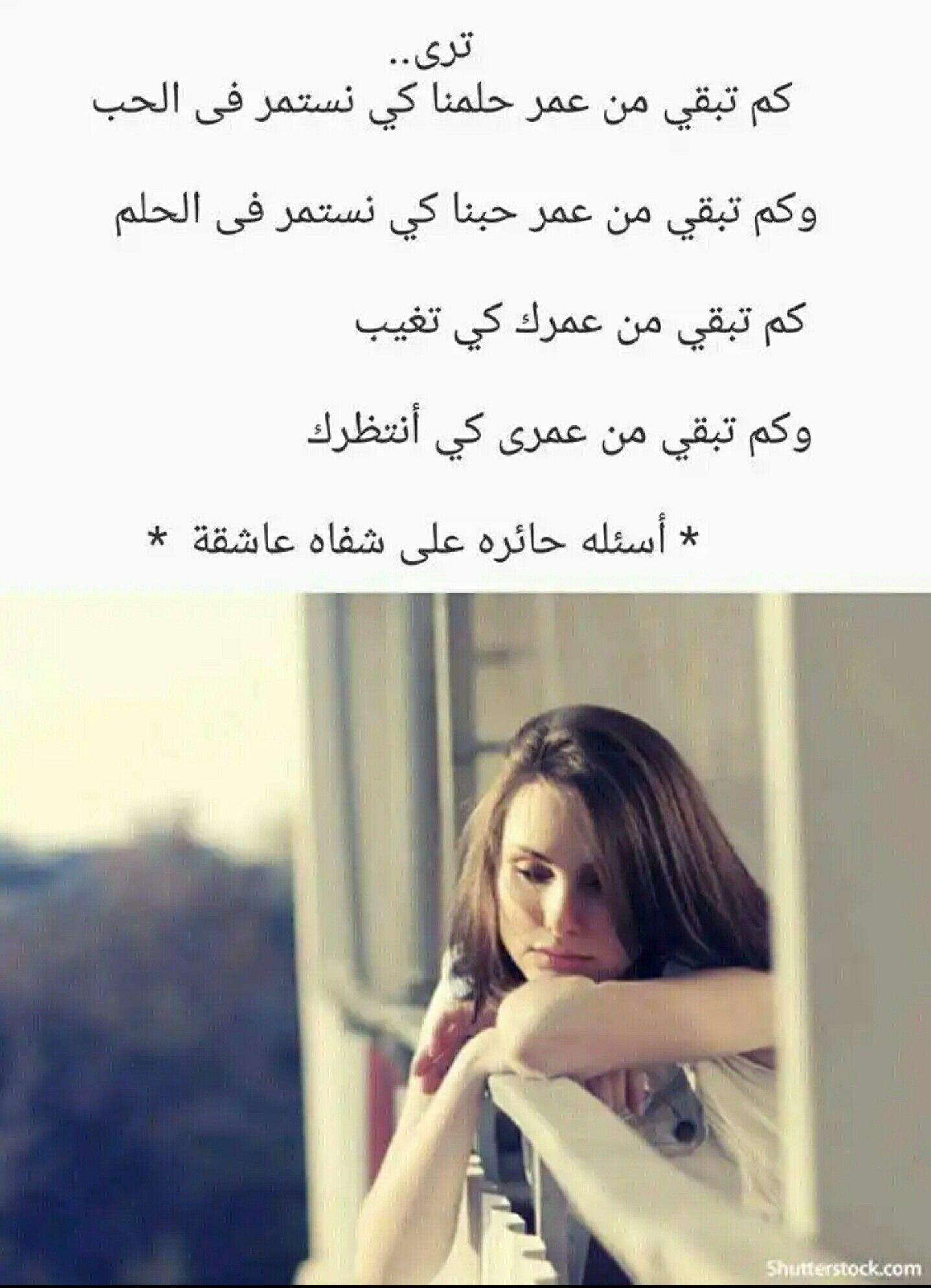 Pin By زهرة فضية On Worded Words Arabic Words Quotations