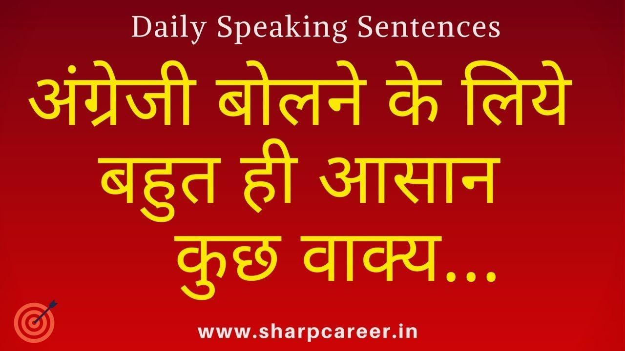 Learn 36 daily speaking sentences | Daily English कैसे बोले | Learn Engl...