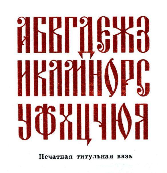 пользу картинки славянский шрифт для норки является одним