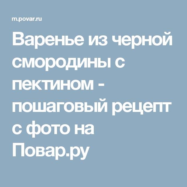 Варенье из черной смородины с пектином - пошаговый рецепт с фото на Повар.ру
