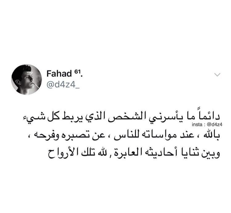 افتارات صور صورة كلام مشاعر خلفيات خلفية تمبلر هيدر اقتباسات Arabic Quotes Islamic Quotes Artist Quotes
