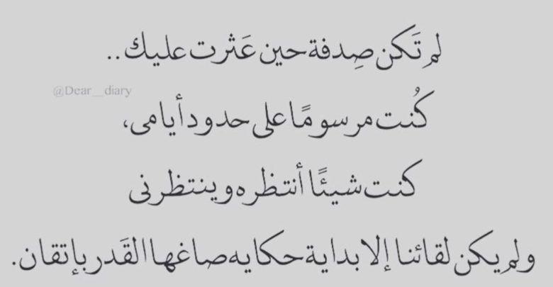 اشعار قصيرة عن الحب 2020 أروع كلمات العشق والغرام Dear Diary
