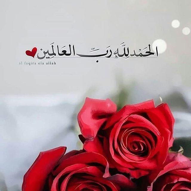 أدعية و أذكار تريح القلوب تقرب الى الله Islamic Quotes Wallpaper Islamic Love Quotes Muslim Images