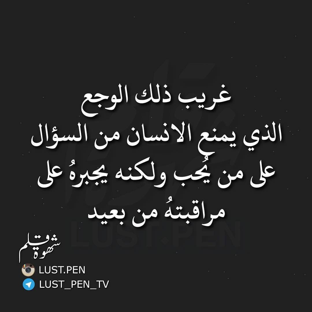 قمة الوجع Quotations Quotes Mood