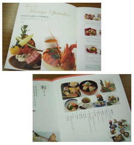 新料理パンフレット完成 パンフレット パンフレット デザイン 料理