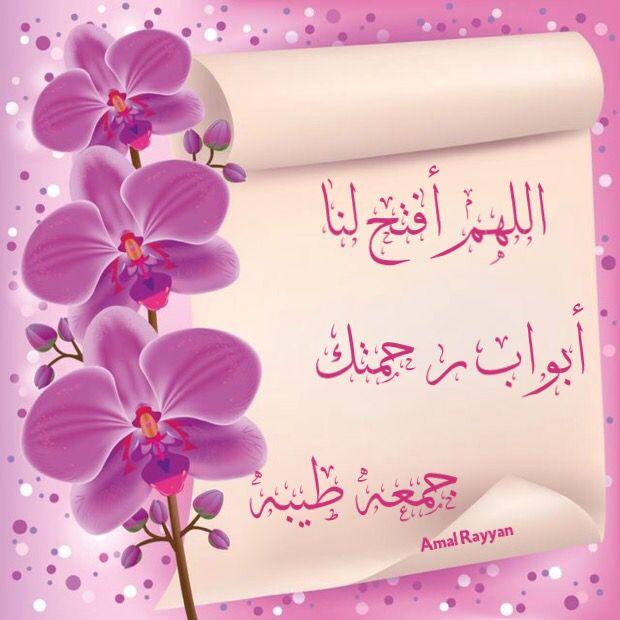 جمعه طيبه Blessed Friday Friday Messages Islamic Love Quotes