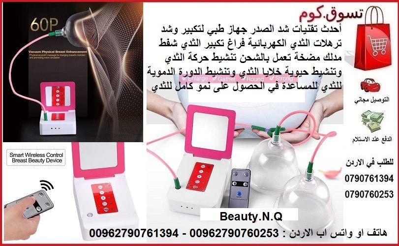 أحدث تقنيات شد الصدر جهاز طبي لتكبير وشد ترهلات الثدي الكهربائية فراغ تكبير الثدي شفط مدلك مضخة تعمل My Beauty Ads