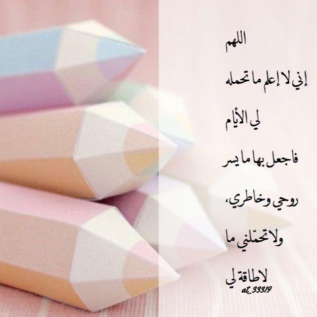 اللهم إني لا إعلم ما تحمله لي الأيام فاجعل بها ما يسر روحي وخاطري ولا تحم لني ما لا طاقة لي به Quotes