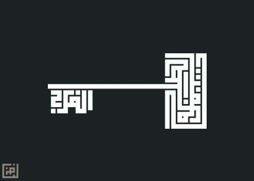 الصبر مفتاح الفرج الكوفي المربع Squae Kufi Tech Company Logos Company Logo Logos