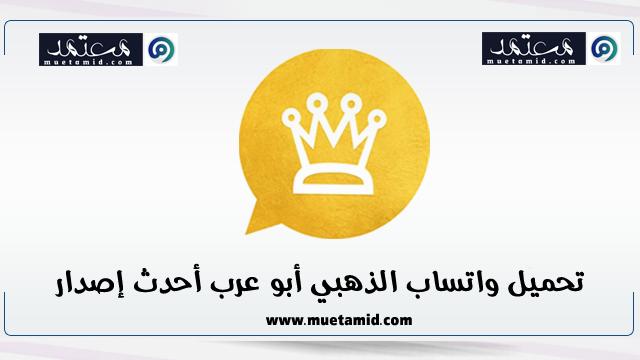 تحميل واتساب الذهبي أبو عرب أحدث إصدار 7 11 Whatsapp Plus Gold