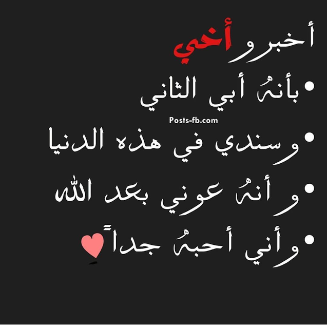 To Jimmy And Ezi Love Ya Funny Arabic Quotes Inspirational Quotes Wallpapers Beautiful Arabic Words