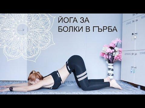 (93) Йога за болки в гърба и кръста с Нели - YouTube in..