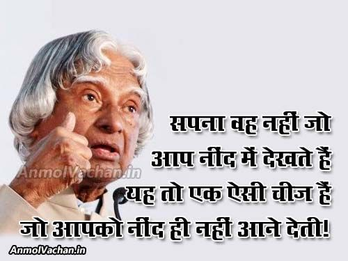 Sapna Dream Quotes Golden Words Of Abdul Kalam In Hindi Quotes