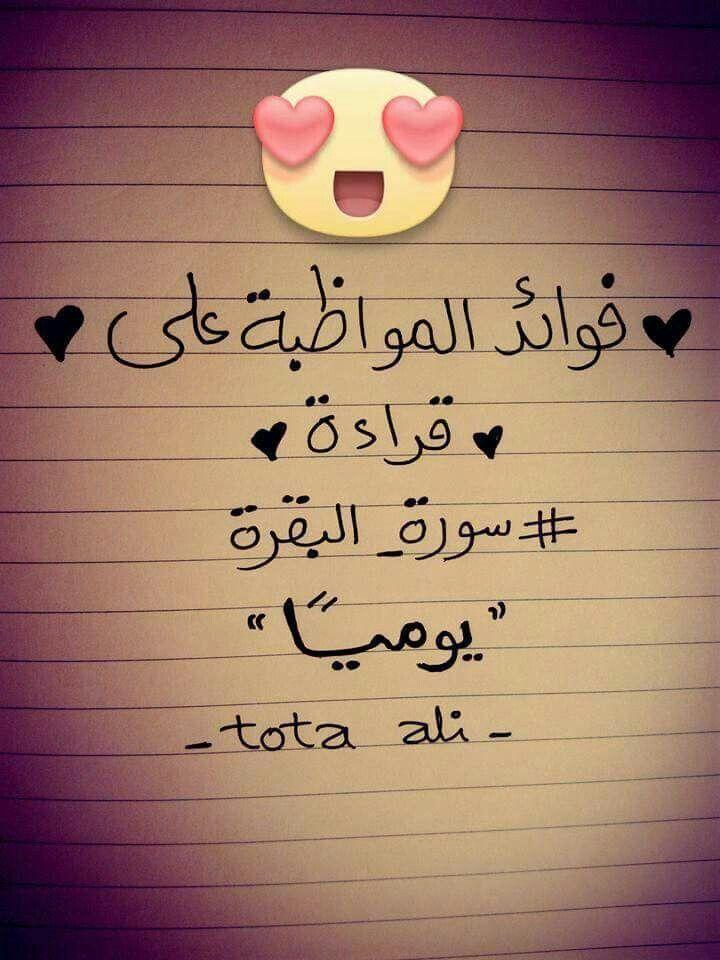 فوائد المواظبة على قراءة سورة البقرة ١ Life Rules Arabic Calligraphy Life